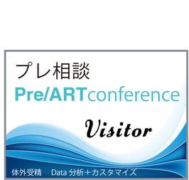 プレ相談 PRE/ARTカンファレンス