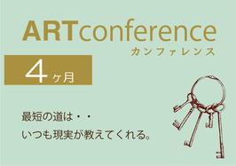 ARTカンファレンス 4ヶ月コース