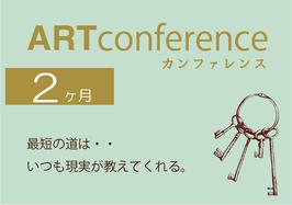 ARTカンファレンス 2ヶ月コース