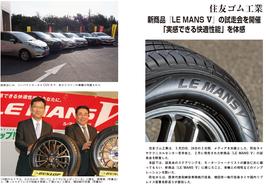 住友ゴム工業、新商品『LE MANS Ⅴ』の試走会を開催