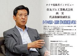 タイヤ技術者インタビュー 【住友ゴム工業 西実代表取締役副社長】