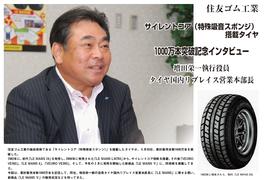 住友ゴム工業、サイレントコア(特殊吸音スポンジ)搭載タイヤ1000万本突破記念インタビュー