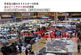 世界最大級のカスタムカーの祭典、東京オートサロン2018が開催 史上最大規模の422社、展示車輌880台が出展