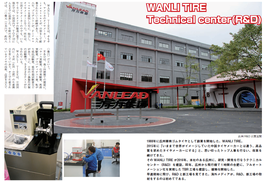 WANLI TIRE、テクニカルセンターと合肥工場を公開