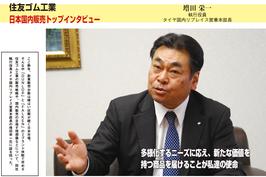 住友ゴム工業、日本国内販売トップインタビュー