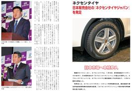 ネクセンタイヤ、日本販売会社のネクセンタイヤジャパンを発足