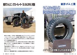東洋ゴム工業、メディアを対象とした試走会を開催 ライトトラック用タイヤ「OPEN COUNTRY」