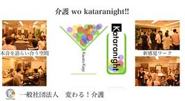 介護 wo kataranight!