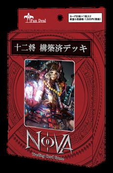 TCG「NOVA」十二将 構築済デッキ