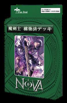TCG「NOVA」魔剣士 構築済デッキ