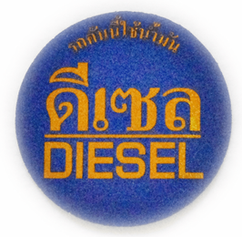 DIESEL &タイ文字  Blue & Gold (ブルー & ゴールド  ラメタイプ Mサイズ・丸型) アジアン ステッカー   1枚 【タイ雑貨 Thailand Sticker】