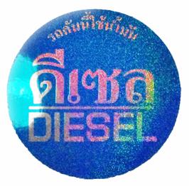DIESEL &タイ文字  Light Blue & Silver (ライトブルー & シルバー  ラメタイプ Mサイズ・丸型) アジアン ステッカー   1枚 【タイ雑貨 Thailand Sticker】