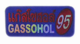 95 GASSOHOL  Blue & Red (ブルー&レッド ラメタイプ・四角) タイ アジアン ステッカー  1枚 【タイ雑貨 Thailand Sticker】