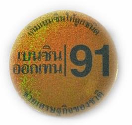 91  &  タイ文字  Gold & Green (ゴールド & グリーン  ラメタイプ・丸型) type B  アジアン ステッカー   1枚 【タイ雑貨 Thailand Sticker】