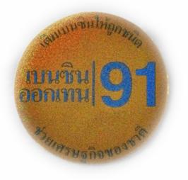 91 GASSOHOL  & タイ文字  Gold & Light Blue (ゴールド & ライトブルー  ラメタイプ・丸型) type B  アジアン ステッカー   1枚 【タイ雑貨 Thailand Sticker】