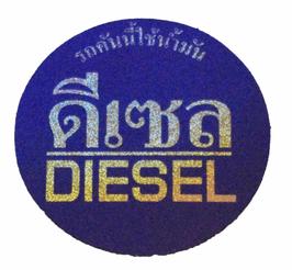 DIESEL &タイ文字  Blue & Silver (ブルー & シルバー  ラメタイプ Mサイズ・丸型) アジアン ステッカー   1枚 【タイ雑貨 Thailand Sticker】