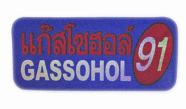 91 GASSOHOL  Blue & Red (ブルー &レッド ラメタイプ・四角) タイ アジアン ステッカー  1枚 【タイ雑貨 Thailand Sticker】