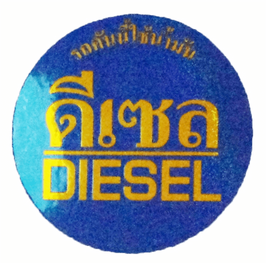 DIESEL &タイ文字  Light Blue & Gold (ライトブルー & ゴールド  ラメタイプ Mサイズ・丸型) アジアン ステッカー   1枚 【タイ雑貨 Thailand Sticker】