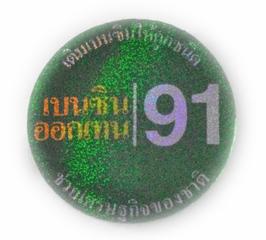 91 GASSOHOL  & タイ 文字  Green & Gold (グリーン & ゴールド  ラメタイプ・丸型) type B アジアン ステッカー  1枚 【タイ雑貨 Thailand Sticker】
