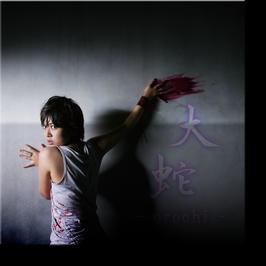2nd single 「大蛇 -OROCHI- 」