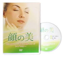 「顔の美」頚部・顔面のリンパ循環と咀嚼筋マッサージ ライブセミナー
