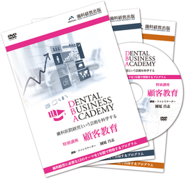 Dental Business Academy 0期特別講座3本セット