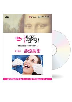Dental Business Academy 1期第5講座「診療技術」