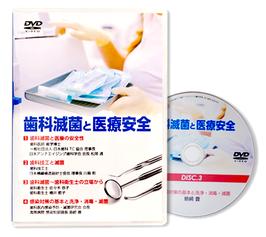 歯科滅菌と医療安全  歯科クリニックの安全と滅菌の完全マニュアル