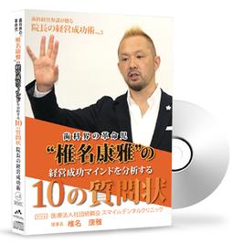 Vol.03 医療法人社団 統鶴会 理事長 椎名康雅様