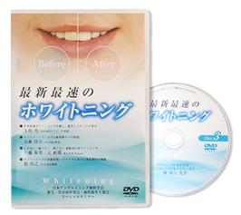 審美・美容歯科部会・歯科衛生士部会スペシャルセミナーDVD 「最新最速のホワイトニング」