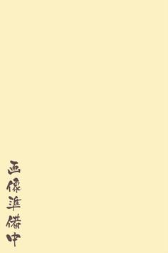蔓 (和箪笥)