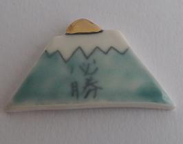 富士山ブローチ