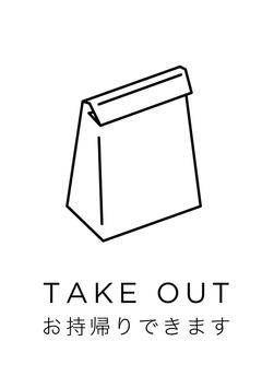 【A1/A2/A3サイズ】飲食店テイクアウト販促用【耐水ポスター】シンプル・白