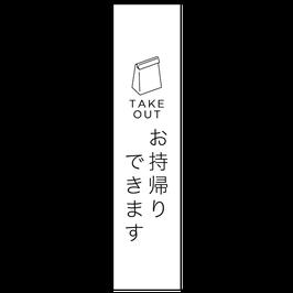 商品名【のぼりサイズ】飲食店テイクアウト販促用【耐水タペストリー  42×170cm】シンプル・白