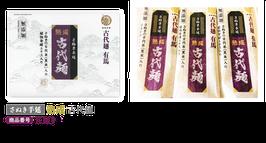 さぬき手延古代麺9束セット