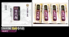 さぬき手延古代麺12束セット
