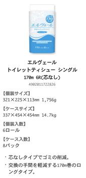 トイレットペーパー 大王製紙 エルヴェール 芯なし 170m  6ロール 1束