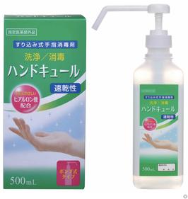 除菌アルコール ハンドキュール1L シャワーポンプ付き 1本
