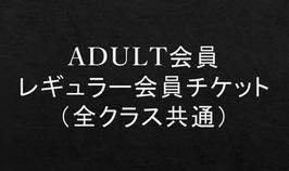 レギュラー会員(全クラス共通)