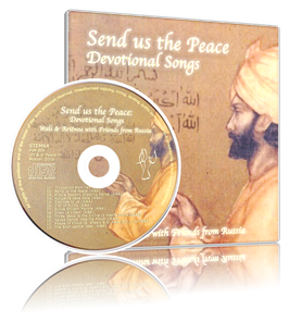 Send us the Peace - Devotiuonal Songs (CD)