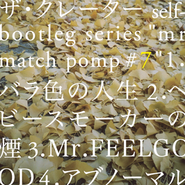 Self-Bootleg series 「mr.match pomp #7」
