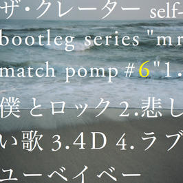 Self-Bootleg series 「mr.match pomp #6」