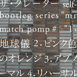 Self-Bootleg series 「mr.match pomp #5」
