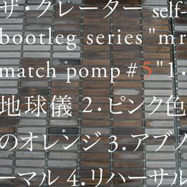 Self-Bootleg series 「mr.match pomp #5」