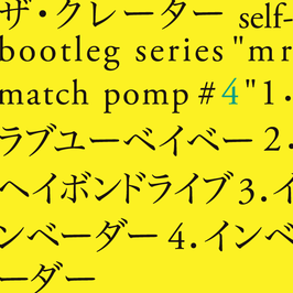 Self-Bootleg series 「mr.match pomp #4」