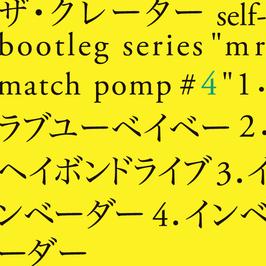 Self-Bootleg series 「mr.match pomp #4」