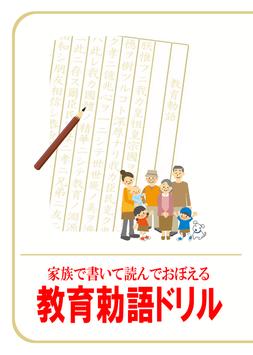 家族で書いて読んでおぼえる「教育勅語ドリル」