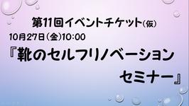 第11回イベント(10/27)に参加するためにはチケットの購入が必要です