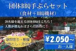 【浜寺公園限定】団体手ぶらBBQプラン