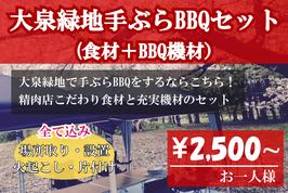 大泉緑地限定手ぶらBBQセット(食材+機材)